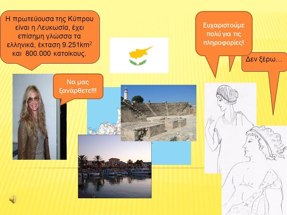 Φρίξο, πού είμαστε; Στην ΚΥΠΡΟ βρίσκεστε! Δείτε! Δεν ξέρω… Η πρωτεύουσα της Κύπρου είναι η Λευκωσία, έχει επίσημη γλώσσα τα ελληνικά, έκταση 9.251km 2