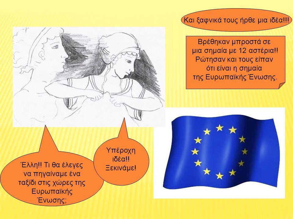 Βρέθηκαν μπροστά σε μια σημαία με 12 αστέρια!! Ρώτησαν και τους είπαν ότι είναι η σημαία της Ευρωπαϊκής Ένωσης. Έλλη!! Τι θα έλεγες να πηγαίναμε ένα τ