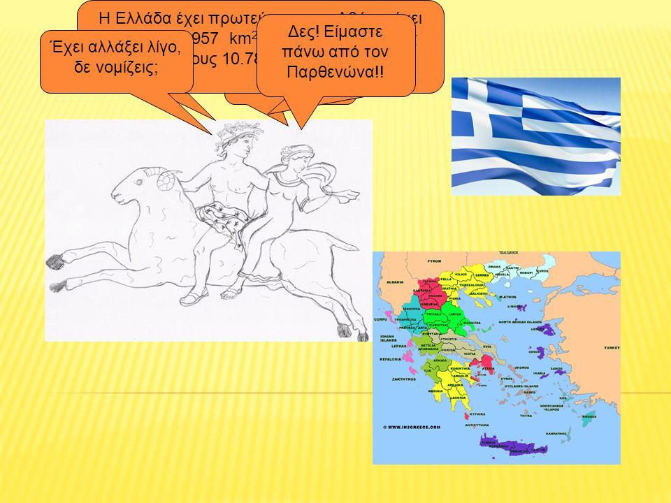 Πάμε κοντά να δούμε! Κοίτα Έλλη! Η Ελλάδα! Η Ελλάδα έχει πρωτεύουσα την Αθήνα, έχει έκταση 131.957 km 2 και ο πληθυσμός της φτάνει τους 10.787.690 κατ