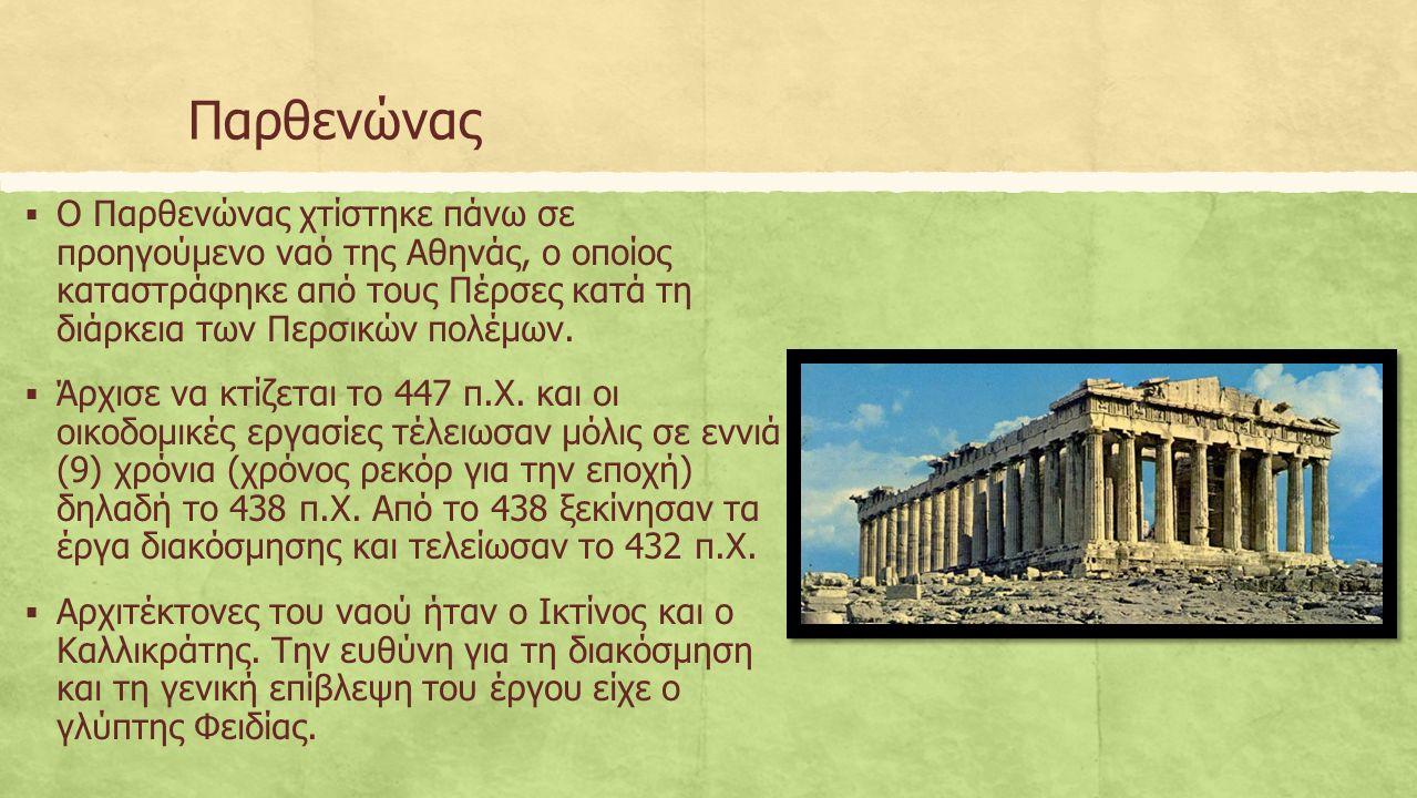 Παρθενώνας  Ο Παρθενώνας χτίστηκε πάνω σε προηγούμενο ναό της Αθηνάς, ο οποίος καταστράφηκε από τους Πέρσες κατά τη διάρκεια των Περσικών πολέμων.