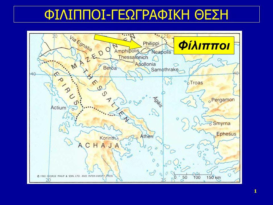 2 ΦΙΛΙΠΠΟΙ-ΙΣΤΟΡΙΑ Οι απόστολοι επιβιβαζόμενοι για πρώτη φορά σε καράβι από την ανάληψη της β' περιοδείας και μάλιστα στο Αιγαίο, κάλυψαν τη διαδρομή των 231 χλμ.
