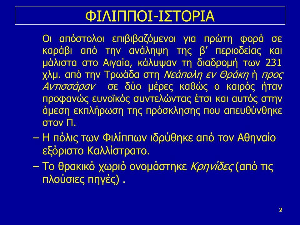 3 ΦΙΛΙΠΠΟΙ-ΙΣΤΟΡΙΑ 2 357 π.Χ. η πόλη καταλήφθηκε από τον Φίλιππο τον Β', τον πατέρα του Μεγ.