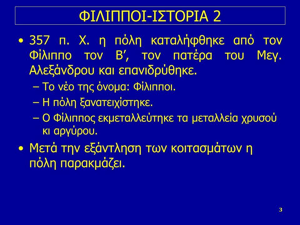 3 ΦΙΛΙΠΠΟΙ-ΙΣΤΟΡΙΑ 2 357 π. Χ. η πόλη καταλήφθηκε από τον Φίλιππο τον Β', τον πατέρα του Μεγ.