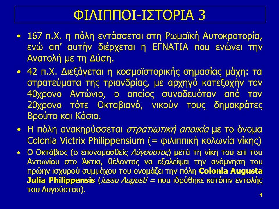 4 ΦΙΛΙΠΠΟΙ-ΙΣΤΟΡΙΑ 3 167 π.Χ.