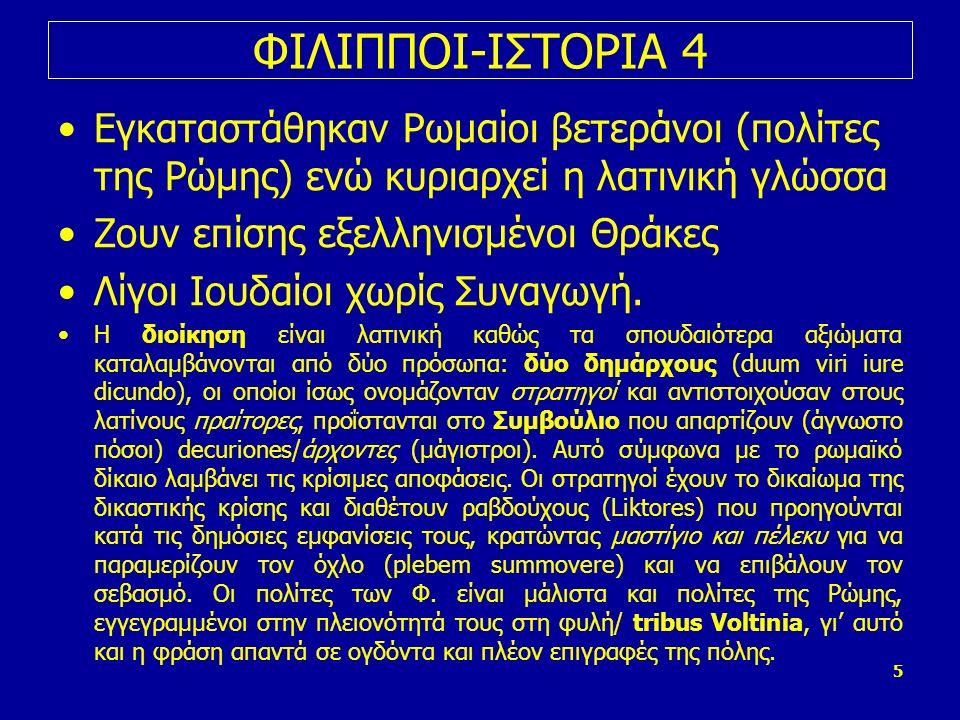 5 ΦΙΛΙΠΠΟΙ-ΙΣΤΟΡΙΑ 4 Εγκαταστάθηκαν Ρωμαίοι βετεράνοι (πολίτες της Ρώμης) ενώ κυριαρχεί η λατινική γλώσσα Ζουν επίσης εξελληνισμένοι Θράκες Λίγοι Ιουδαίοι χωρίς Συναγωγή.