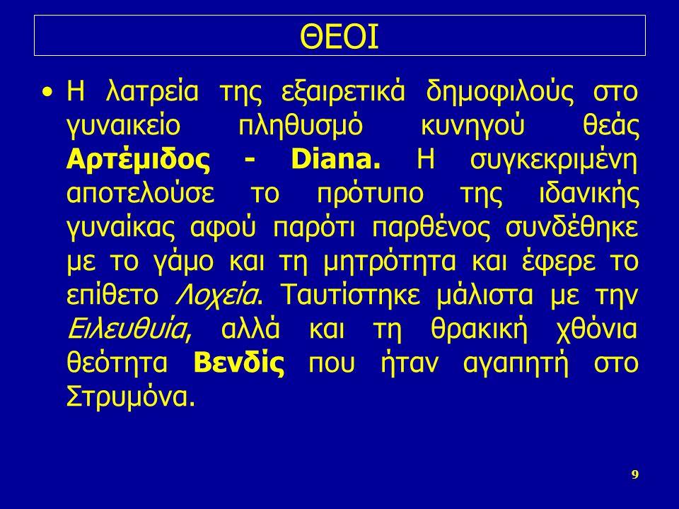9 ΘΕΟΙ Η λατρεία της εξαιρετικά δημοφιλούς στο γυναικείο πληθυσμό κυνηγού θεάς Αρτέμιδος - Diana.