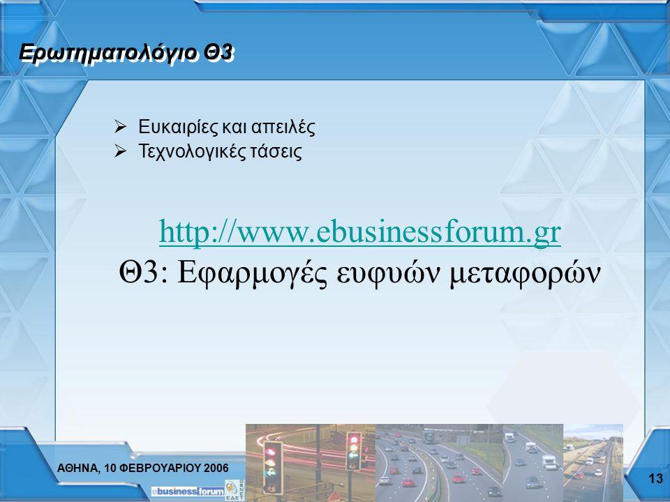 ΑΘΗΝΑ, 10 ΦΕΒΡΟΥΑΡΙΟΥ 2006 12  Χρηματοδότηση / Δ' ΚΠΣ  Βαλκανική. Ευκαιρία για εξαγωγή τεχνογνωσίας και σύμπραξη σε θέματα διαλειτουργικότητας  Πλα
