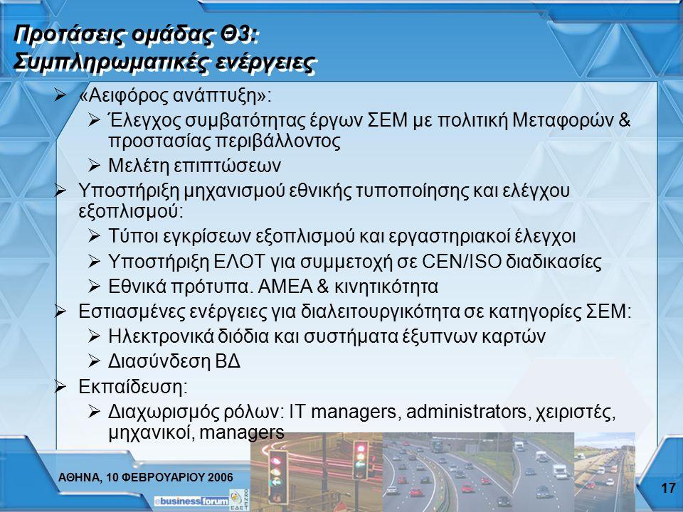 ΑΘΗΝΑ, 10 ΦΕΒΡΟΥΑΡΙΟΥ 2006 16 Προτάσεις ομάδας Θ3: Κύρια εργαλεία  Εθνικός οργανισμός ευφυών μεταφορών (ITS Hellas):  Κύριος στόχος η δημιουργία και