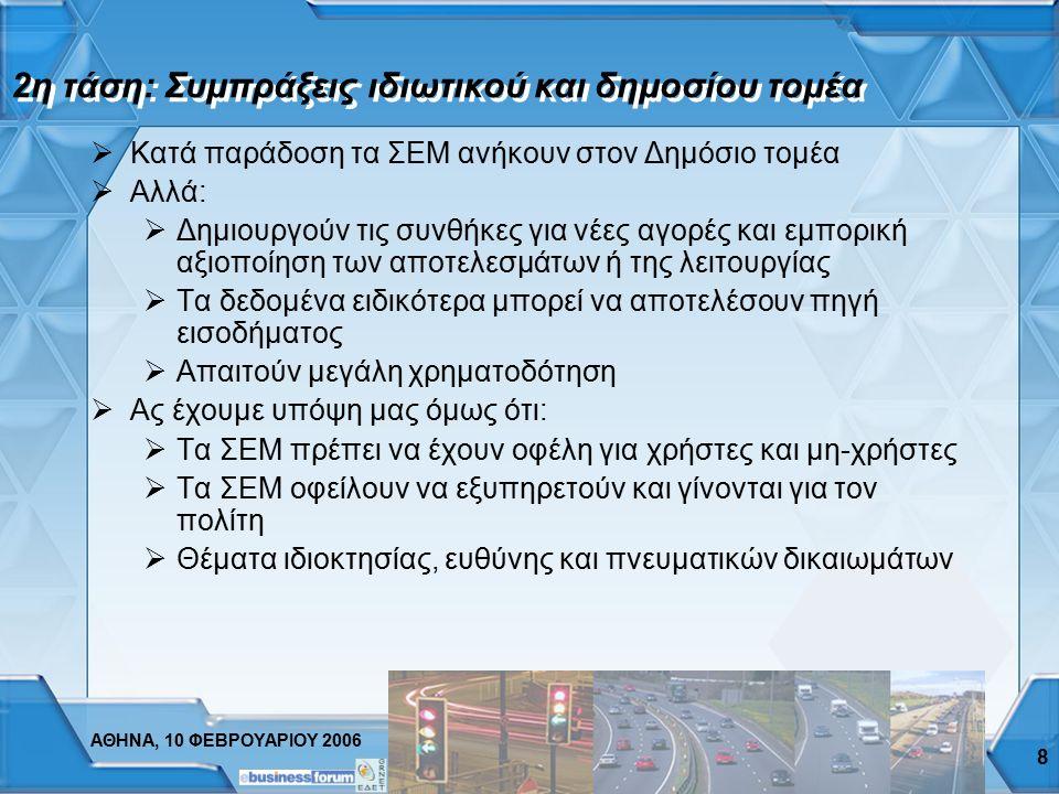 ΑΘΗΝΑ, 10 ΦΕΒΡΟΥΑΡΙΟΥ 2006 7 1η τάση: Διασυνοριακά και Διαπεριφερειακά έργα  Η τοπική ή εθνική ανάπτυξη των εφαρμογών έχει προχωρήσει και ωριμάσει. 