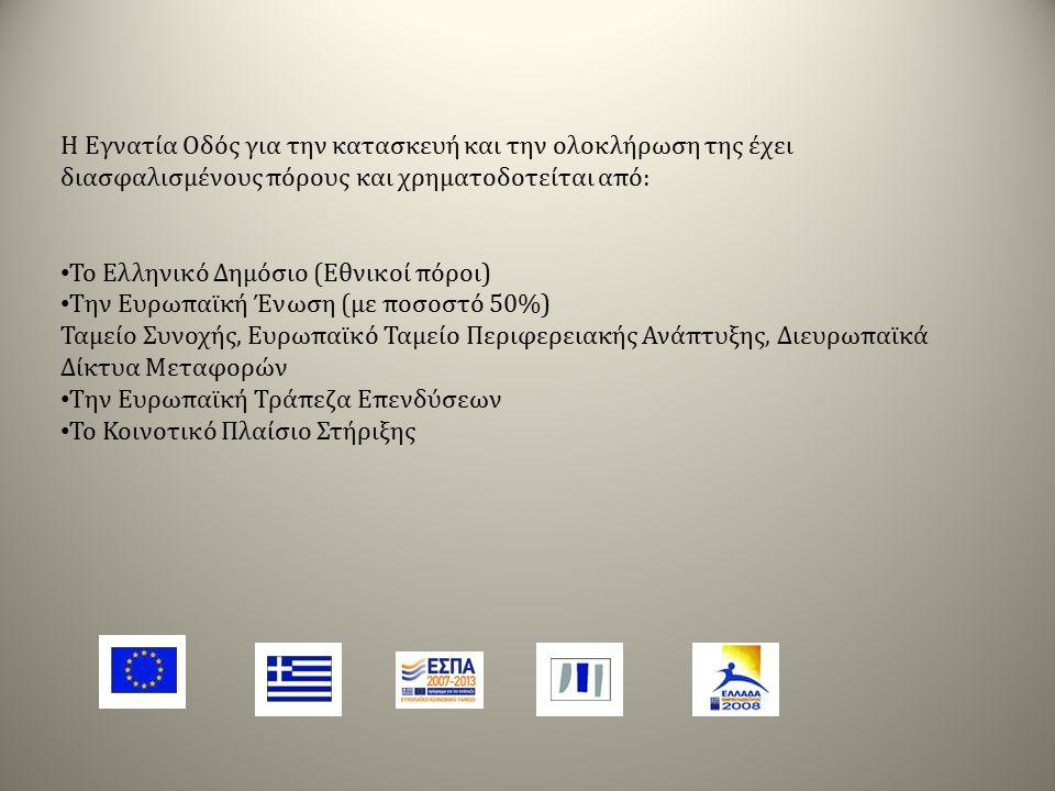 Η Εγνατία Οδός για την κατασκευή και την ολοκλήρωση της έχει διασφαλισμένους πόρους και χρηματοδοτείται από: Κάντε κλικ εδώ Η Εγνατία Οδός για την κατασκευή και την ολοκλήρωση της έχει διασφαλισμένους πόρους και χρηματοδοτείται από: Το Ελληνικό Δημόσιο (Εθνικοί πόροι) Την Ευρωπαϊκή Ένωση (με ποσοστό 50%) Ταμείο Συνοχής, Ευρωπαϊκό Ταμείο Περιφερειακής Ανάπτυξης, Διευρωπαϊκά Δίκτυα Μεταφορών Την Ευρωπαϊκή Τράπεζα Επενδύσεων Το Κοινοτικό Πλαίσιο Στήριξης