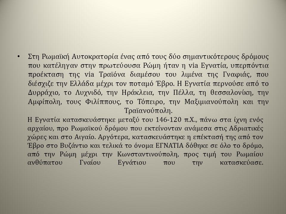 Η πρώτη ρητή μνεία για την via Εγνατία βρίσκεται στο έργο του γεωγράφου Στράβωνα, μεταξύ των ετών 40 π.