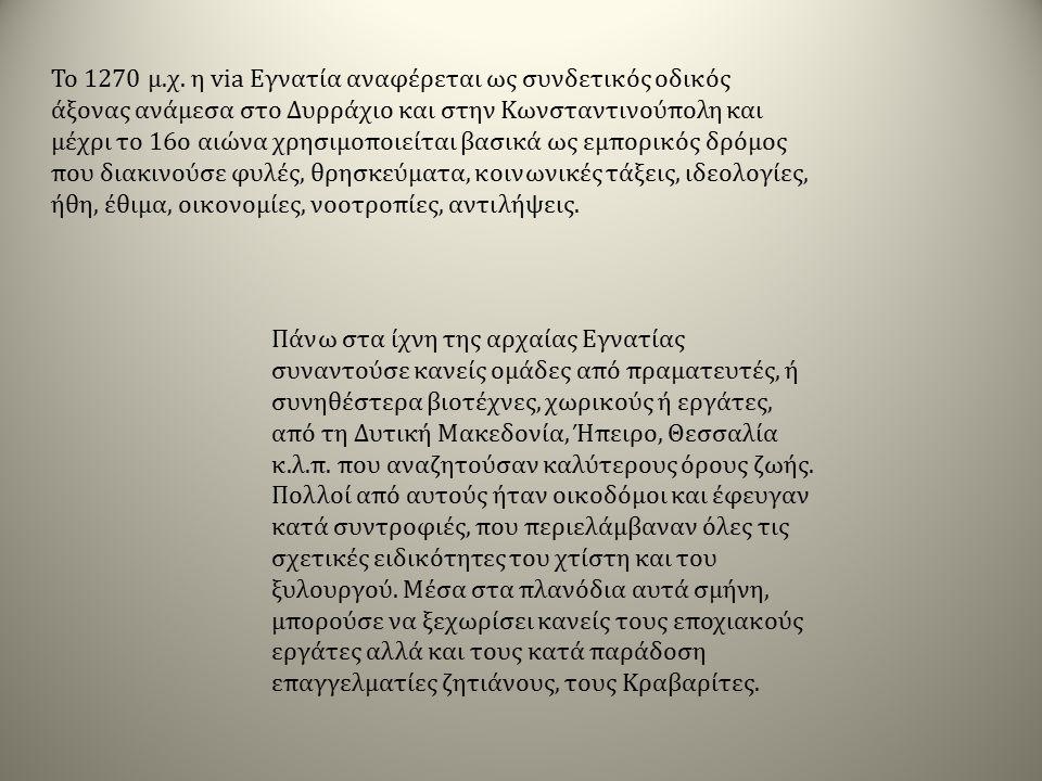 Οι Ρωμαίοι χρησιμοποίησαν κατ αρχήν την Εγνατία για στρατιωτικούς σκοπούς, αλλά γρήγορα γενικεύτηκε η χρήση της και έγινε η κυριότερη οδική αρτηρία που συνέδεε την Αδριατική με τον Εύξεινο Πόντο.