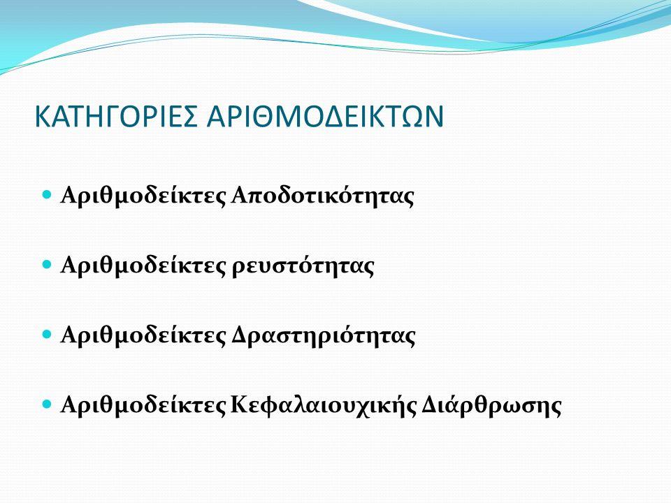 Η ΕΥΑΘ Α.Ε Η εταιρεία με την επωνυμία «Εταιρεία Ύδρευσης και Αποχέτευσης Θεσσαλονίκης Α.Ε.» και το διακριτικό τίτλο ΕΥΑΘ Α.Ε.