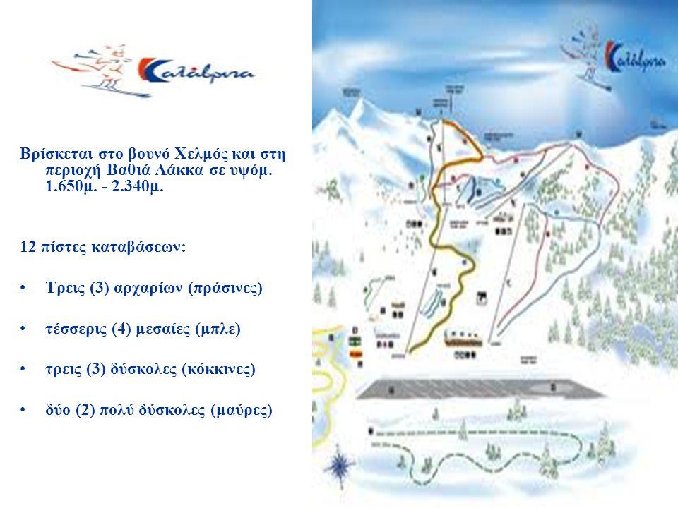 Βρίσκεται στο βουνό Χελμός και στη περιοχή Βαθιά Λάκκα σε υψόμ.