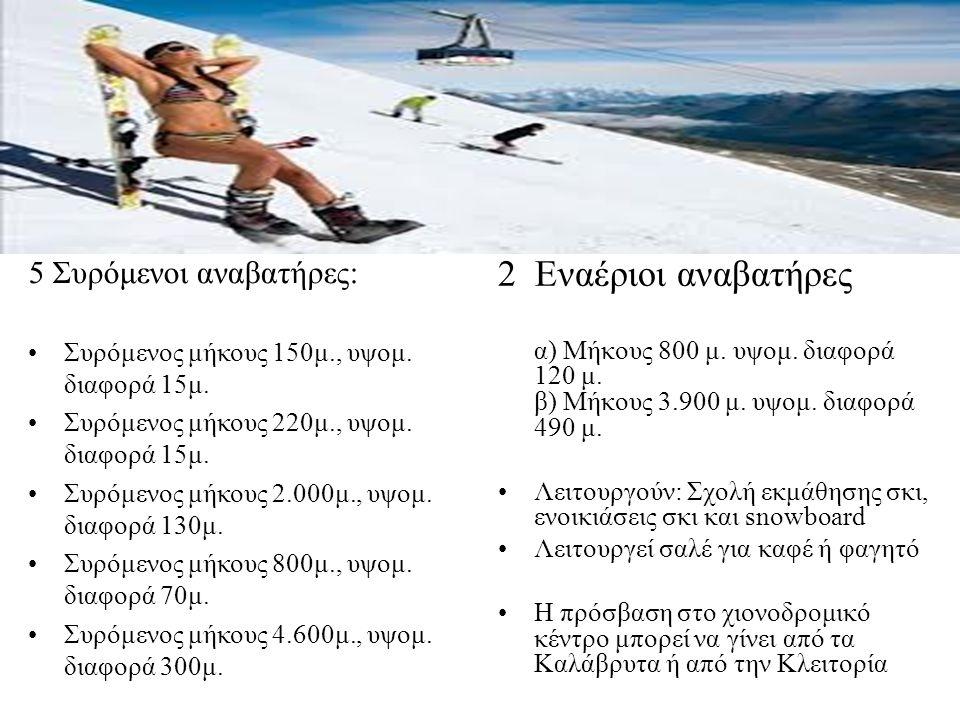2 Εναέριοι αναβατήρες α) Μήκους 800 μ. υψομ. διαφορά 120 μ.