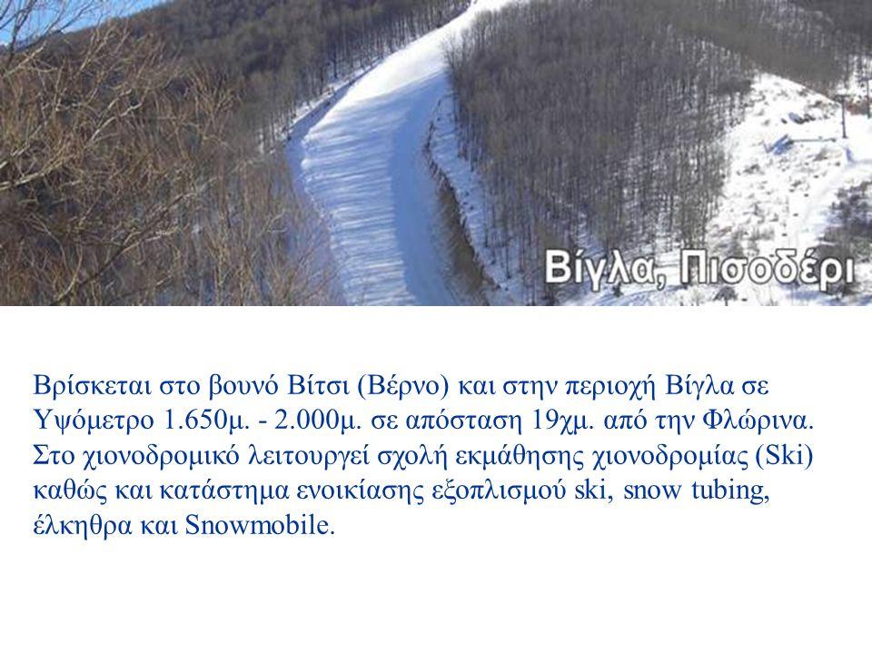 Βρίσκεται στο βουνό Βίτσι (Βέρνο) και στην περιοχή Βίγλα σε Υψόμετρο 1.650μ.