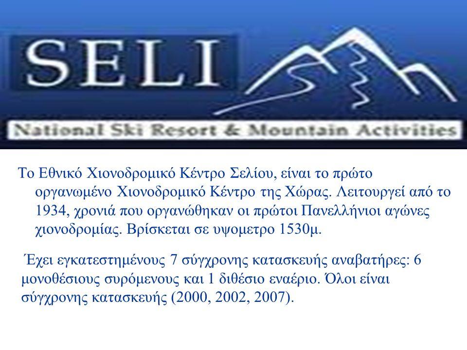 Το Εθνικό Χιονοδρομικό Κέντρο Σελίου, είναι το πρώτο οργανωμένο Χιονοδρομικό Κέντρο της Χώρας.