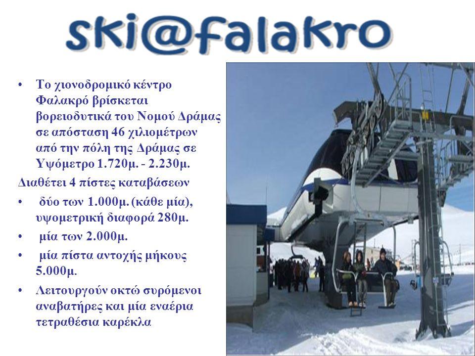 Το χιονοδρομικό κέντρο Φαλακρό βρίσκεται βορειοδυτικά του Νομού Δράμας σε απόσταση 46 χιλιομέτρων από την πόλη της Δράμας σε Υψόμετρο 1.720μ.
