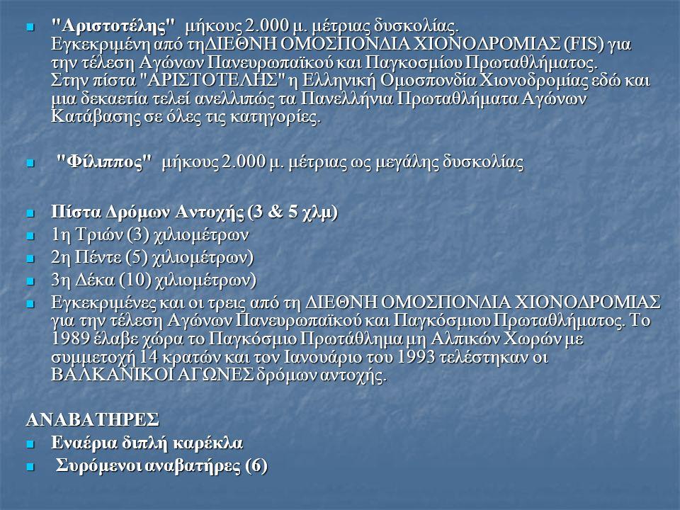 Αριστοτέλης μήκους 2.000 μ.μέτριας δυσκολίας.