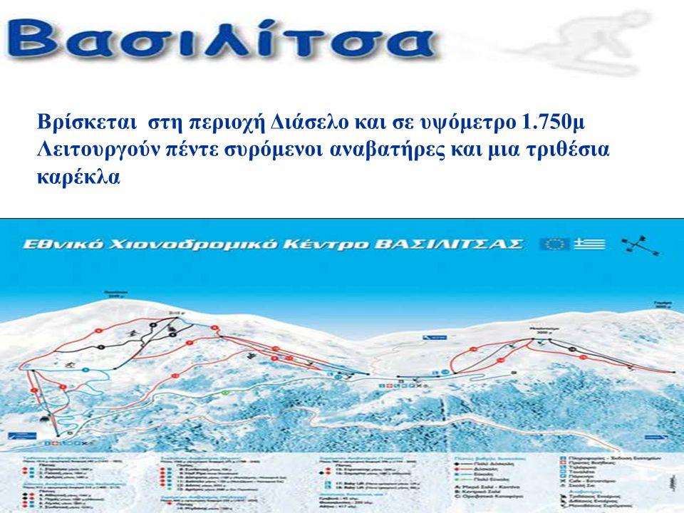 Βρίσκεται στη περιοχή Διάσελο και σε υψόμετρο 1.750μ Λειτουργούν πέντε συρόμενοι αναβατήρες και μια τριθέσια καρέκλα
