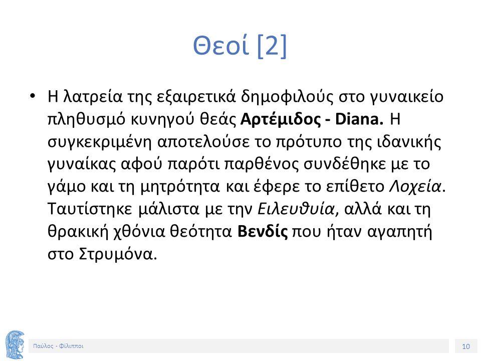 10 Παύλος - Φίλιπποι Θεοί [2] Η λατρεία της εξαιρετικά δημοφιλούς στο γυναικείο πληθυσμό κυνηγού θεάς Αρτέμιδος - Diana.