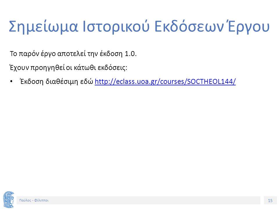 15 Παύλος - Φίλιπποι Σημείωμα Ιστορικού Εκδόσεων Έργου Το παρόν έργο αποτελεί την έκδοση 1.0.