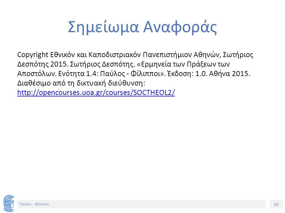 16 Παύλος - Φίλιπποι Σημείωμα Αναφοράς Copyright Εθνικόν και Καποδιστριακόν Πανεπιστήμιον Αθηνών, Σωτήριος Δεσπότης 2015.