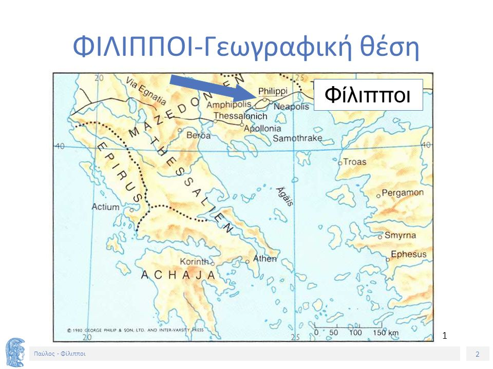 2 Παύλος - Φίλιπποι ΦΙΛΙΠΠΟΙ-Γεωγραφική θέση Φίλιπποι 1