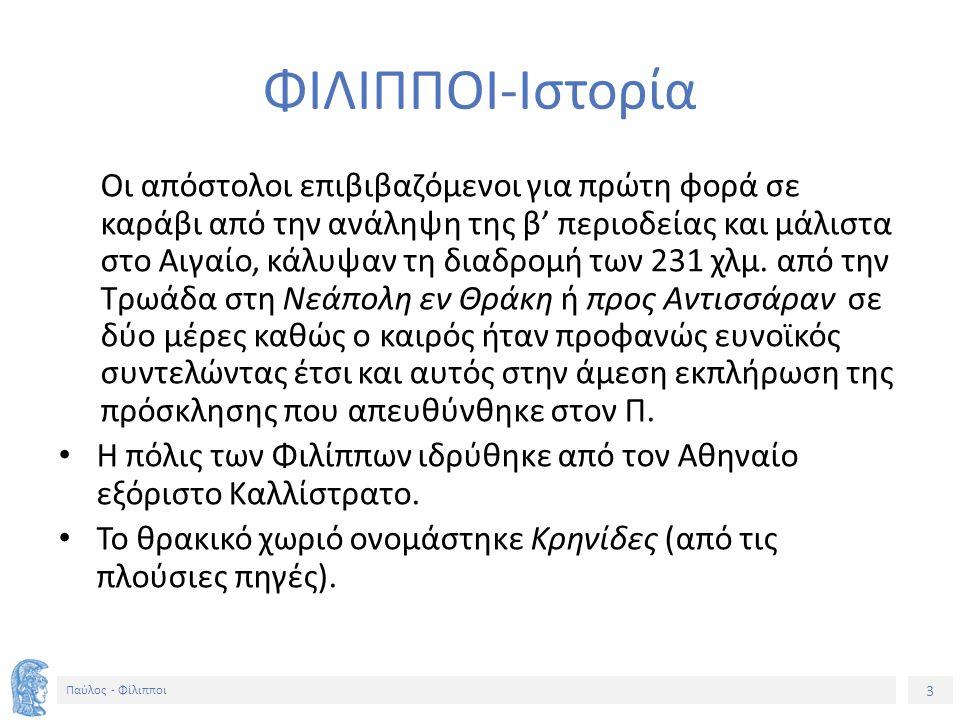 4 Παύλος - Φίλιπποι ΦΙΛΙΠΠΟΙ-Ιστορία [2] 357 π.Χ.