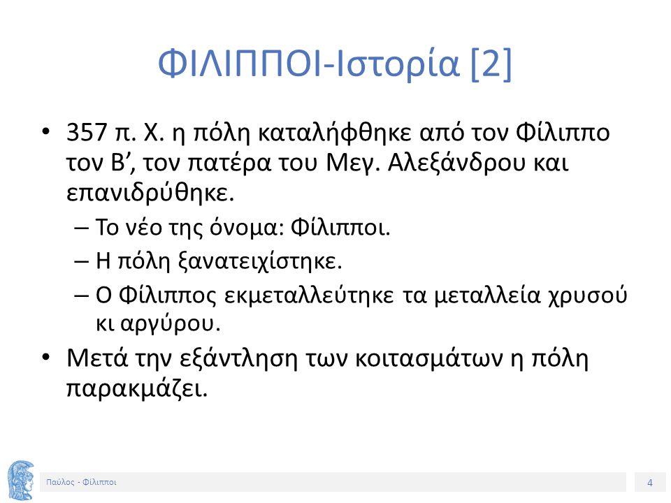 5 Παύλος - Φίλιπποι ΦΙΛΙΠΠΟΙ-Ιστορία [3] 167 π.Χ.