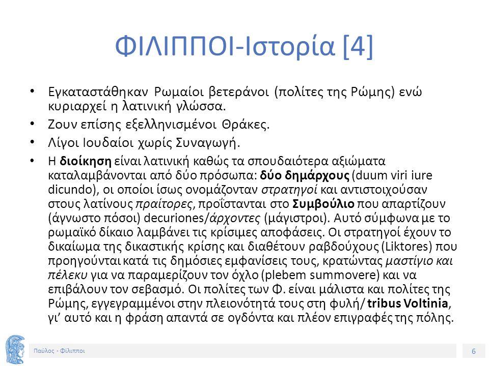 6 Παύλος - Φίλιπποι ΦΙΛΙΠΠΟΙ-Ιστορία [4] Εγκαταστάθηκαν Ρωμαίοι βετεράνοι (πολίτες της Ρώμης) ενώ κυριαρχεί η λατινική γλώσσα.
