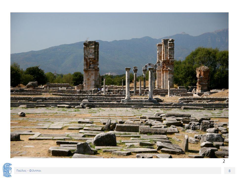 9 Θεοί Εξ επόψεως θρησκείας/λατρείας εξαιρετικά δημοφιλής ήταν η Άρτεμις και ο Διόνυσος, του οποίου το ελληνικό επίθετο Βάκχος και το θρακικό Σαβάζιος συνδέεεται με τις τελετουργικές κραυγές των πιστών του.