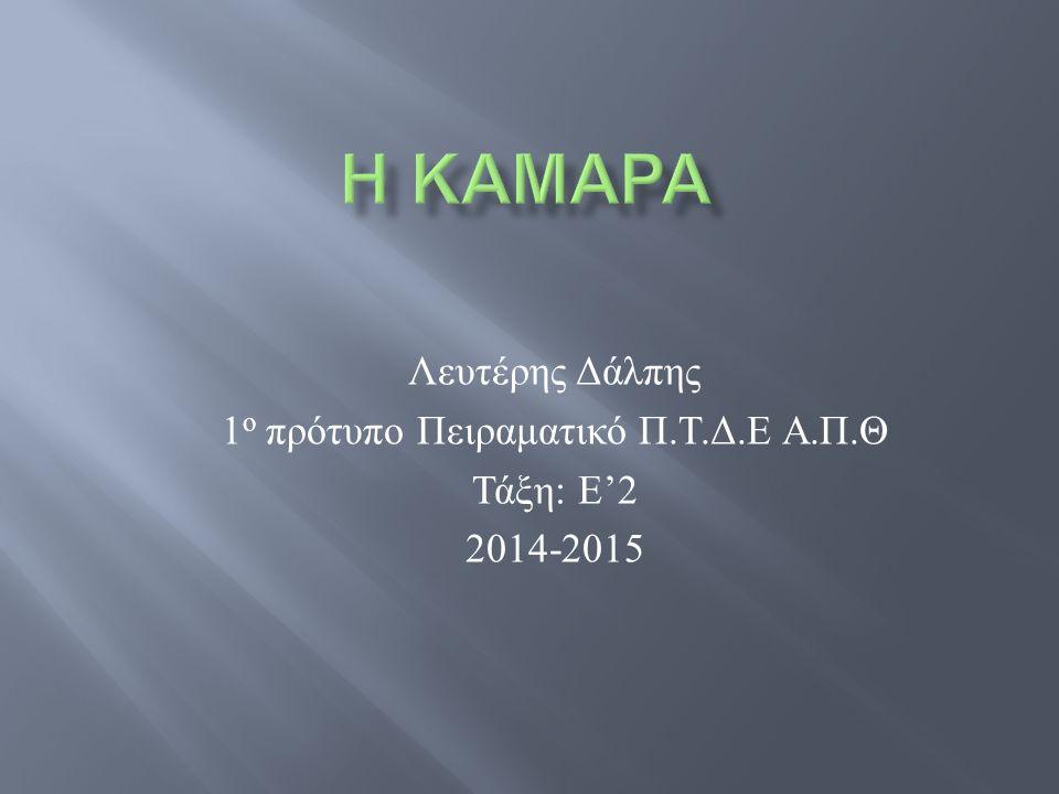 Λευτέρης Δάλπης 1 ο πρότυπο Πειραματικό Π.Τ.Δ.Ε Α.Π.Θ Τάξη: Ε'2 2014-2015