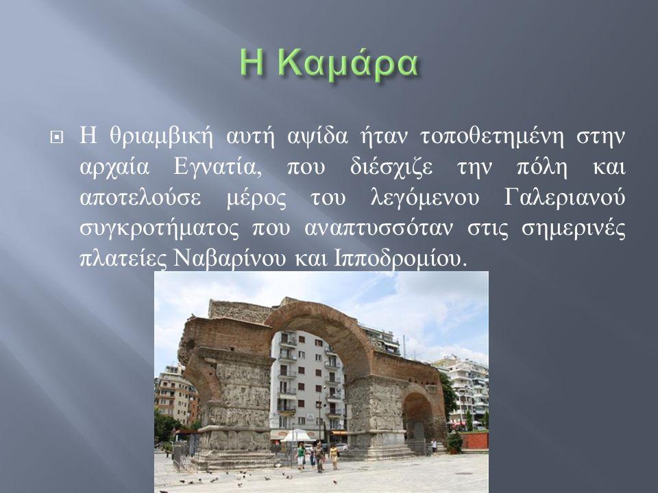  Η θριαμβική αυτή αψίδα ήταν τοποθετημένη στην αρχαία Εγνατία, που διέσχιζε την πόλη και αποτελούσε μέρος του λεγόμενου Γαλεριανού συγκροτήματος που