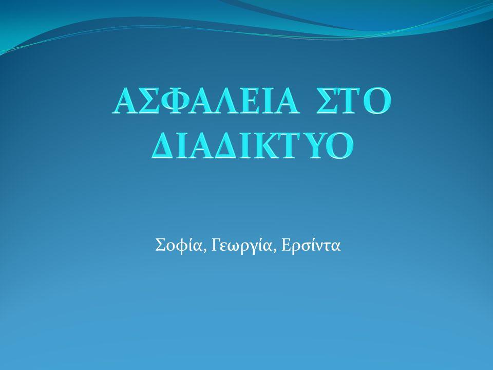 Σοφία, Γεωργία, Ερσίντα