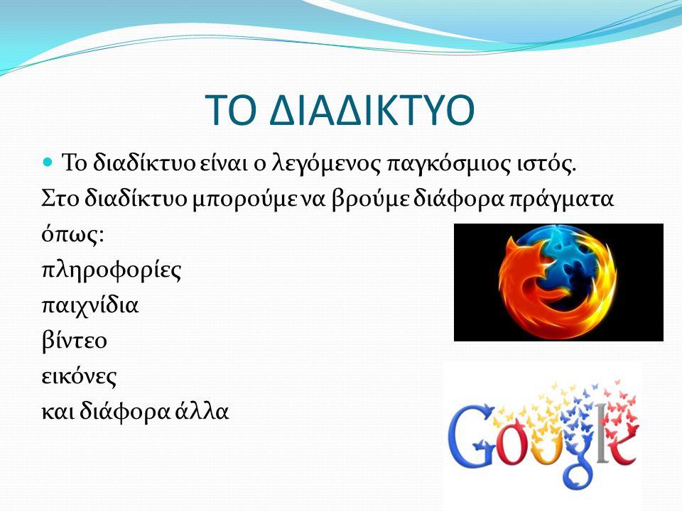 ΤΟ ΔΙΑΔΙΚΤΥΟ Το διαδίκτυο είναι ο λεγόμενος παγκόσμιος ιστός.