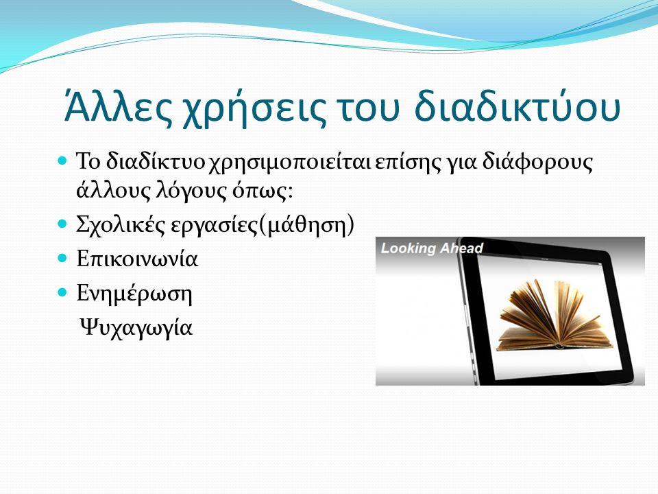 Άλλες χρήσεις του διαδικτύου Το διαδίκτυο χρησιμοποιείται επίσης για διάφορους άλλους λόγους όπως: Σχολικές εργασίες(μάθηση) Επικοινωνία Ενημέρωση Ψυχαγωγία