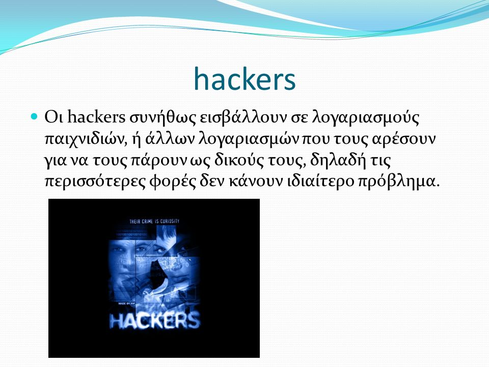 hackers Οι hackers συνήθως εισβάλλουν σε λογαριασμούς παιχνιδιών, ή άλλων λογαριασμών που τους αρέσουν για να τους πάρουν ως δικούς τους, δηλαδή τις π