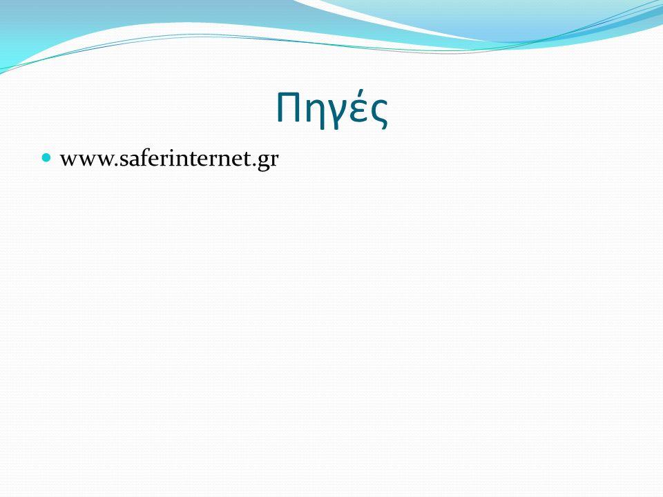 Πηγές www.saferinternet.gr
