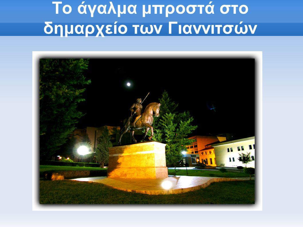 Το άγαλμα μπροστά στο δημαρχείο των Γιαννιτσών