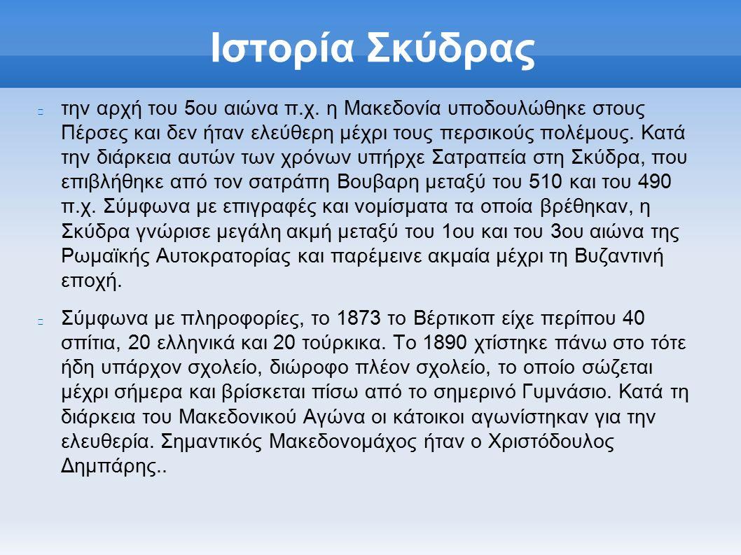 Ιστορία Σκύδρας την αρχή του 5ου αιώνα π.χ.