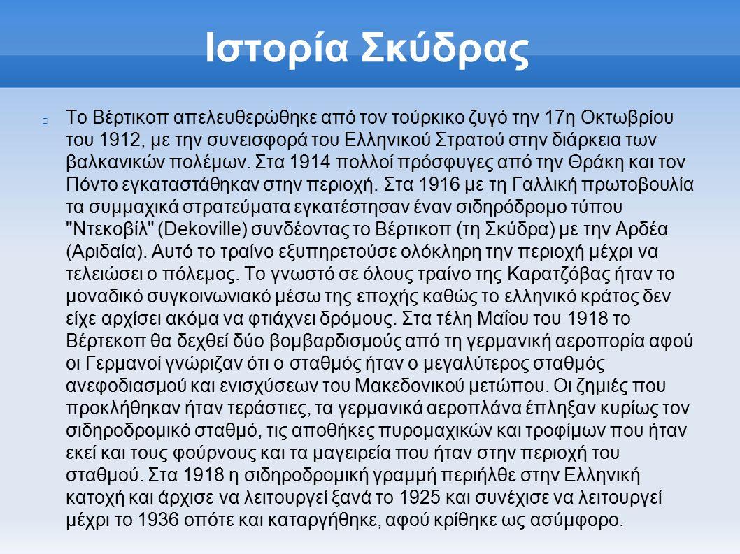 Ιστορία Σκύδρας Το Βέρτικοπ απελευθερώθηκε από τον τούρκικο ζυγό την 17η Οκτωβρίου του 1912, με την συνεισφορά του Ελληνικού Στρατού στην διάρκεια των βαλκανικών πολέμων.