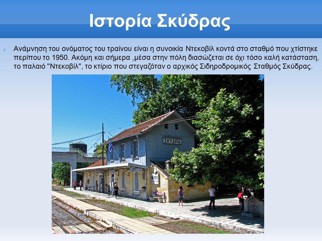 Ιστορία Σκύδρας Ανάμνηση του ονόματος του τραίνου είναι η συνοικία Ντεκοβίλ κοντά στο σταθμό που χτίστηκε περίπου το 1950.