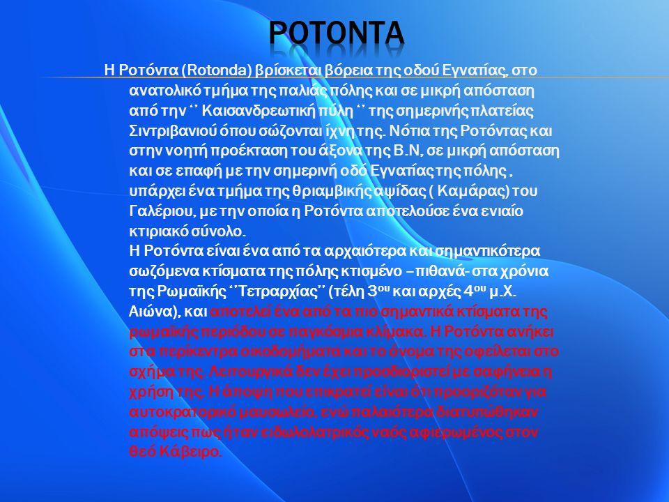 Η Ροτόντα (Rotonda) βρίσκεται βόρεια της οδού Εγνατίας, στο ανατολικό τμήμα της παλιάς πόλης και σε μικρή απόσταση από την '' Καισανδρεωτική πύλη '' τ