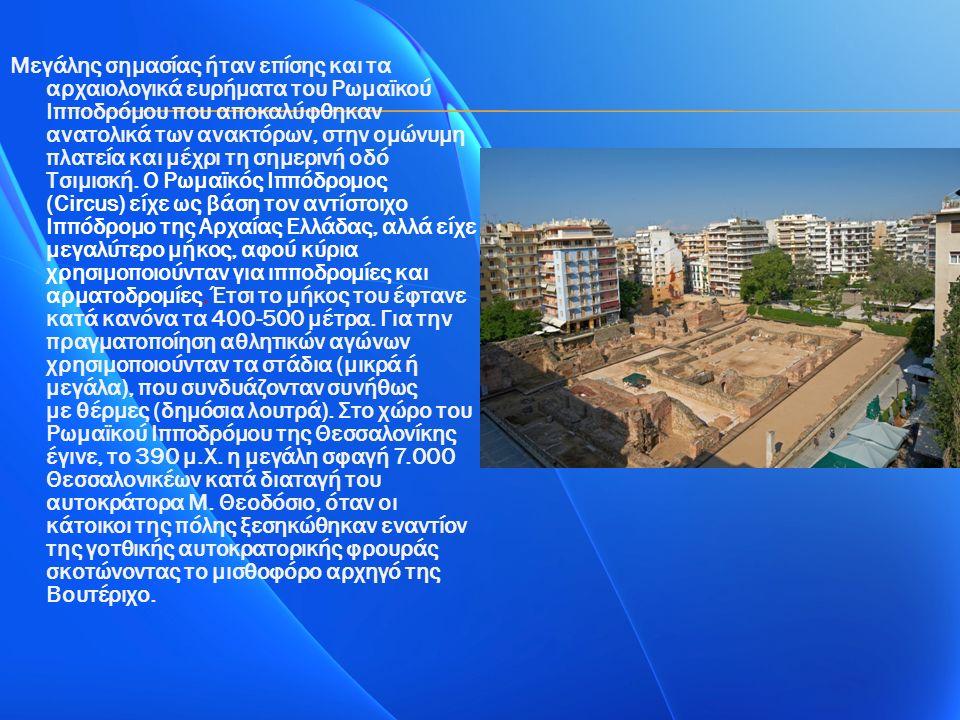 Μεγάλης σημασίας ήταν επίσης και τα αρχαιολογικά ευρήματα του Ρωμαϊκού Ιπποδρόμου που αποκαλύφθηκαν ανατολικά των ανακτόρων, στην ομώνυμη πλατεία και μέχρι τη σημερινή οδό Τσιμισκή.