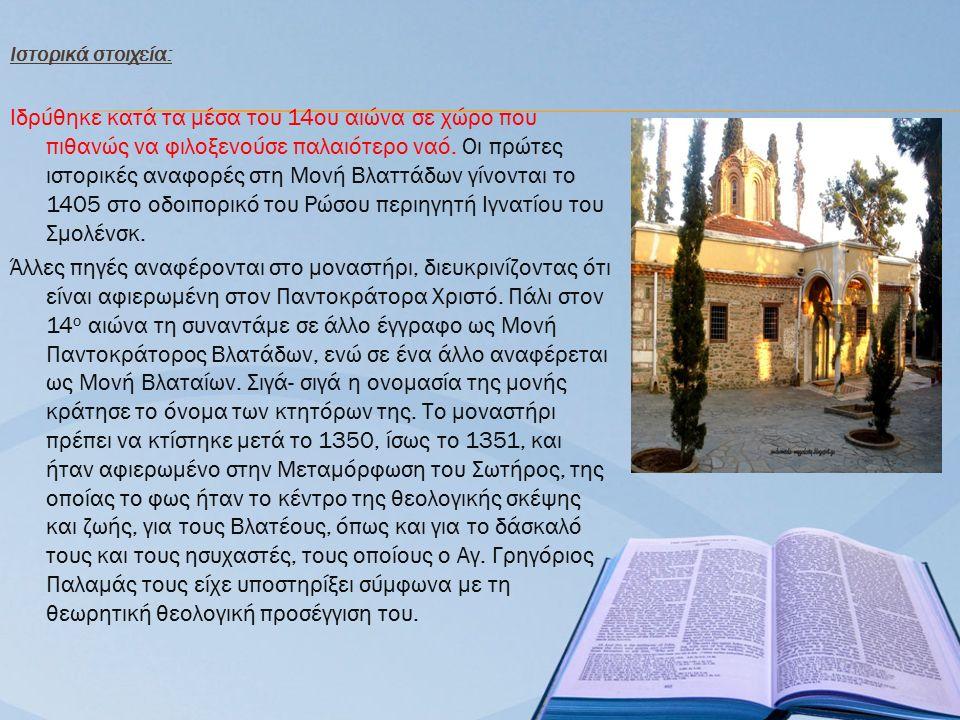 Ιστορικά στοιχεία: Ιδρύθηκε κατά τα μέσα του 14ου αιώνα σε χώρο που πιθανώς να φιλοξενούσε παλαιότερο ναό. Οι πρώτες ιστορικές αναφορές στη Μονή Βλαττ
