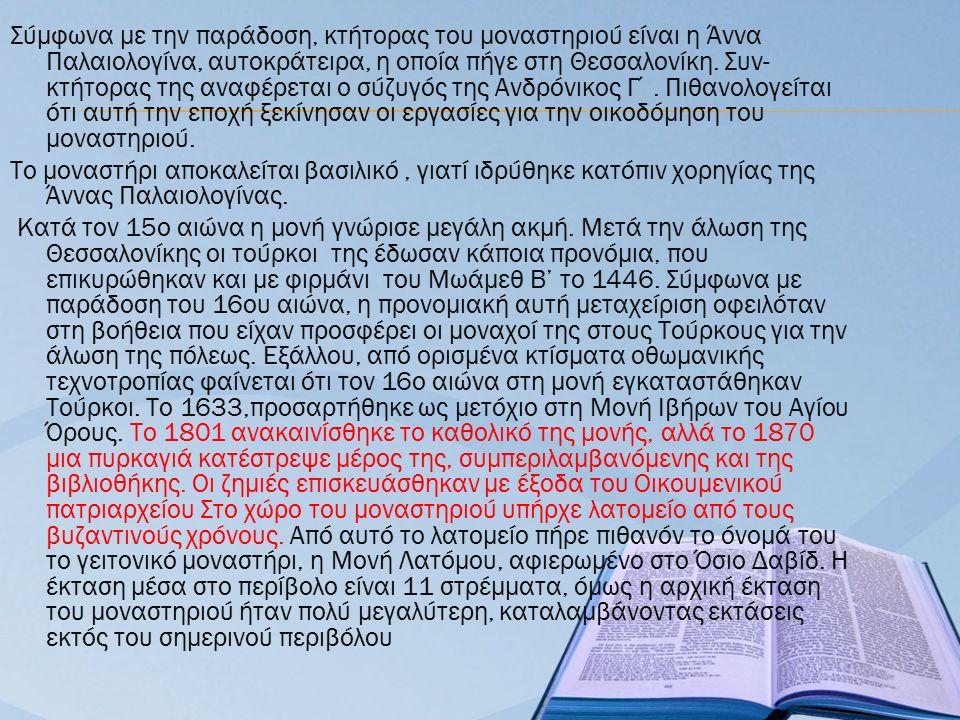 Σύμφωνα με την παράδοση, κτήτορας του μοναστηριού είναι η Άννα Παλαιολογίνα, αυτοκράτειρα, η οποία πήγε στη Θεσσαλονίκη. Συν- κτήτορας της αναφέρεται