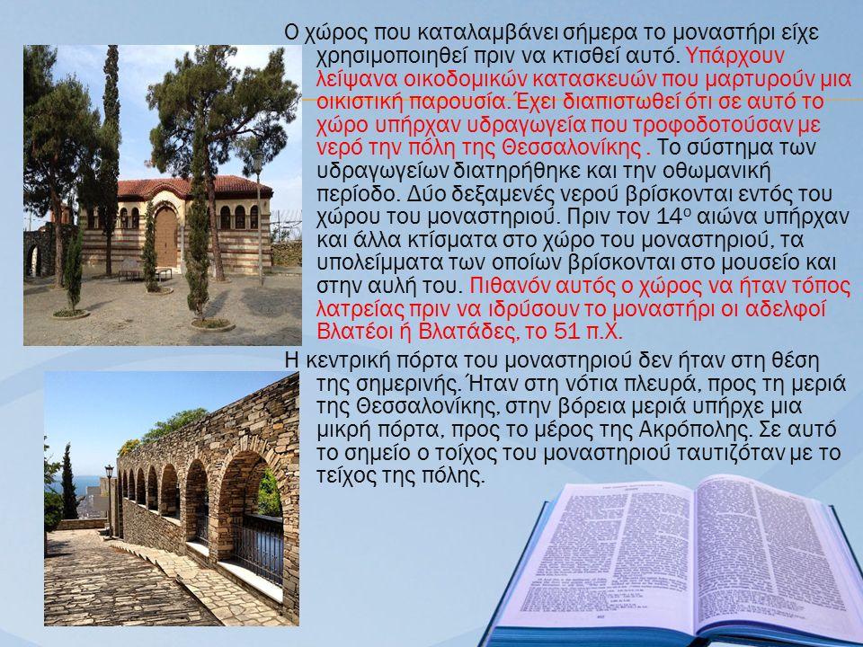 Ο χώρος που καταλαμβάνει σήμερα το μοναστήρι είχε χρησιμοποιηθεί πριν να κτισθεί αυτό. Υπάρχουν λείψανα οικοδομικών κατασκευών που μαρτυρούν μια οικισ