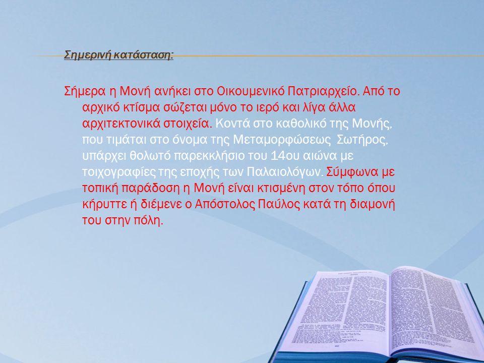 Σημερινή κατάσταση: Σήμερα η Μονή ανήκει στο Οικουμενικό Πατριαρχείο.