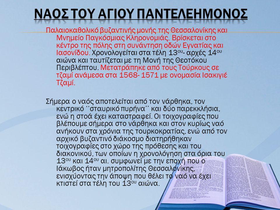 Παλαιοκαθολικό βυζαντινής μονής της Θεσσαλονίκης και Μνημείο Παγκόσμιας Κληρονομιάς. Βρίσκεται στο κέντρο της πόλης στη συνάντηση οδών Εγνατίας και Ια